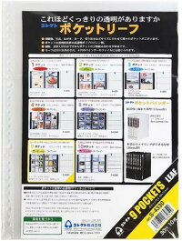 【コレクト】9ポケットリーフS-4330