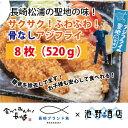 松浦産アジフライフィレ【冷凍】80g×8枚×4P【長崎県/松浦産】直送 おすすめ人気通販 産直 ワンフローズン 生パン粉使用 長崎ブランド魚  発送が込み合っておりますので2/27〜の発送になります。ご了承ください。・・・