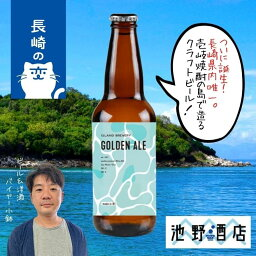 ISLAND BREWERY GOLDEN ALE 330ml瓶 アイランドブリュー 長崎県初 国産クラフトビール