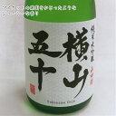 横山五十 純米大吟醸 山田錦 720ml 日本酒 重家酒造