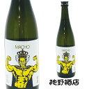 大盃 macho マッチョキング 純米山田錦 精米歩合80% 720ml 純米酒 牧野酒造 辛口 日本酒