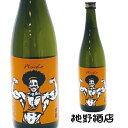 大盃 macho マッチョファッション 雄町 愛山 精米歩合80% 純米720ml 純米酒 牧野酒造