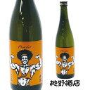 大盃 macho FUSIONマッチョフュージョン 雄町 愛山 精米歩合80% 純米1800ml 純米酒 牧野酒造 日本酒