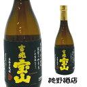 吉兆宝山 720ml 薩摩芋焼酎 黒麹 西酒造 黄金千貫 鹿児島