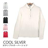 【要編集】夏は半袖よりも長袖の方が涼しいAg+銀熱伝導放熱涼感ボタンプルオーバーシャツ日本製レディース