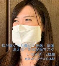 マスク大人用