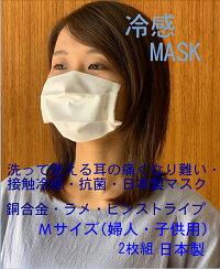 冷感マスク大人用Lサイズ2枚組