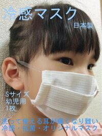 冷感マスク幼児用Sサイズ2枚組