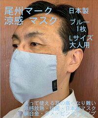 涼感マスク大人用Lサイズ