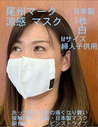 涼感マスク婦人用・子供用Mサイズ