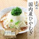 赤城の国内産ひやむぎ 270g×20袋【ひやむぎ 冷麦 麺類...