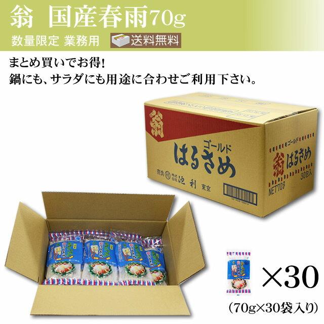 翁 国産春雨70g×30袋(1ケース)業務用(送料無料)【業務用/はるさめ】