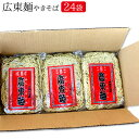 広東麺(やきそば)200g×24袋(業務用 送料無料 やきそば)