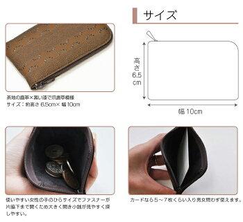 小銭入れ・茶/黒・爪唐草・L型
