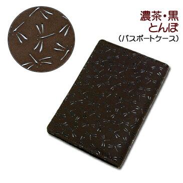印伝・パスポートケース【印傳屋パスポート入れ・革製】2403・濃茶/黒 とんぼ