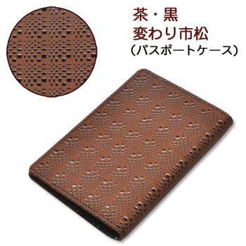 パスポートケース・茶/黒・変わり市松
