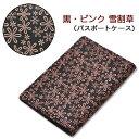 印伝・パスポートケース【印傳屋パスポート入れ・革製】2403・黒/ピンク雪割草