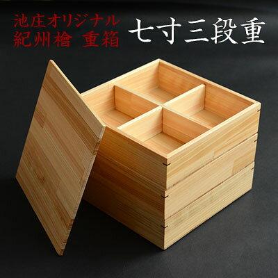 池庄オリジナル 紀州檜(きしゅうヒノキ)で作った重箱