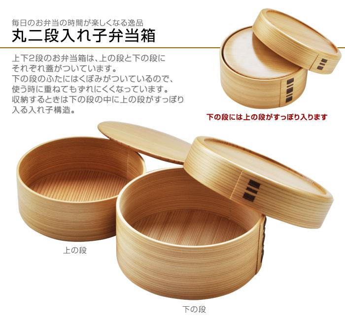 曲げわっぱ入子丸弁当箱二段栗久(国産・日本製)