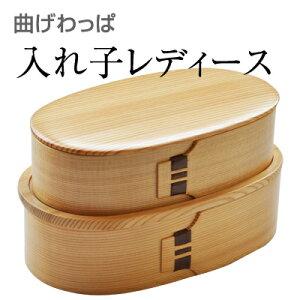 曲げわっぱ 弁当箱 レディース入子二段スリム 栗久・送料無料