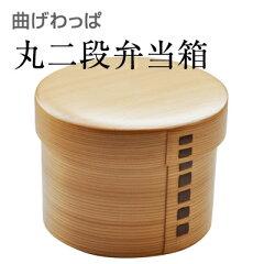 国産最高級「栗久」曲げわっぱ弁当箱丸型・二段(日本製)曲げわっぱ 弁当箱「丸二段」 栗久