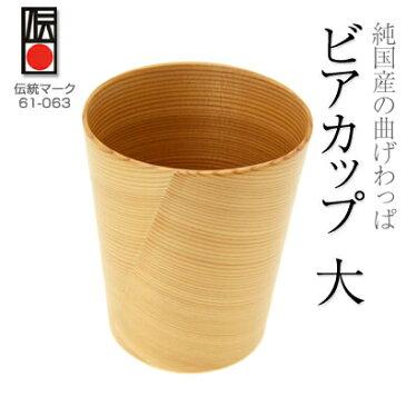 国産最高級「栗久」曲げわっぱ ビアカップ 大(日本製)