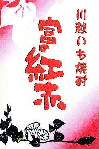 今年もあの幻の焼酎が10/1に発売開始されました。富の川越いも「紅赤」を100%使用!小江戸川越...