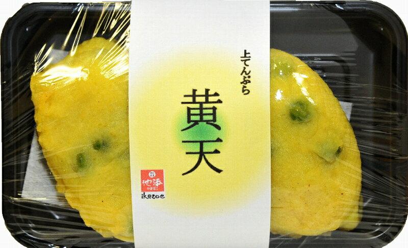 黄天(2個入り)