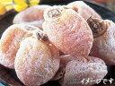 【数量限定】【家庭用】長野産 おまかせ干し柿   約500g