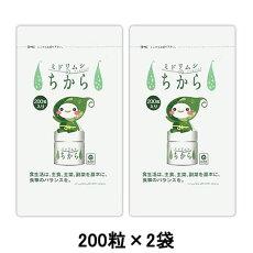 ミドリムシのちから200粒×2個セット期間限定!!