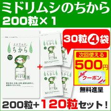 ミドリムシのちから200粒×3個セット期間限定!!