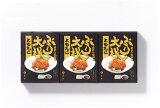 ぶり大根 ともえに3箱入【送料無料&30%OFFクーポン!】(富山 とやま 鰤 ブリ 煮 惣菜 和食 だいこん グルメ お土産 お歳暮 贈り物 ギフト プレゼント)