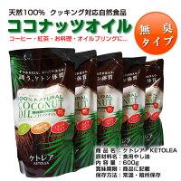 天然100%のココナッツオイル[ケトレアKETOLEA]5本セット
