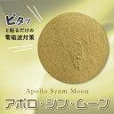 【電磁波対策】アポロ・シン・ムーン(15mm)×1枚【5G、携帯電話】