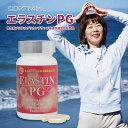 【しなやか・弾力キープ】エラスチンPG(弾性繊維 エラスチン プロテオグリカン サプリメント 血管)