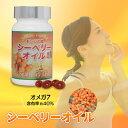 【健康オイルサプリ】シーベリーオイル (サジー シーバックソーン オメガ7 オメガ3 オメガ6 オメガ9 フルーツオイル サプリメント ダイエット)