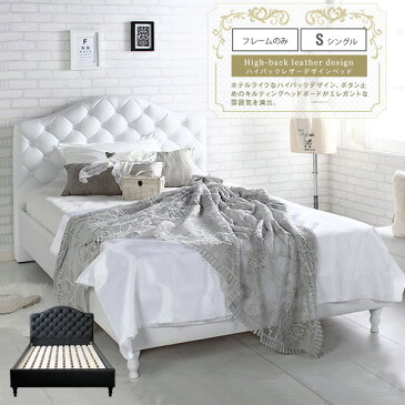 シングルベッド フレーム Glance グランス | ハイバック ベッドフレーム エレガント キルティング PVC 無垢 木脚 木製ベッド 木製 ベッド シングル ガーリー ラグジュアリー ホワイト 白 ブラック 黒 すのこ すのこベッド スノコベッド 人気 高級 おしゃれ 送料無料 P20Aug16