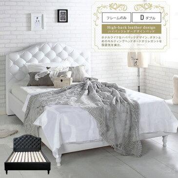 ダブルベッド フレーム Glance グランス | ハイバック ベッドフレーム エレガント キルティング PVC 無垢 木脚 木製ベッド 木製 ベッド ダブル ガーリー ラグジュアリー ホワイト 白 ブラック 黒 すのこ すのこベッド スノコベッド 人気 高級 おしゃれ 送料無料 P20Aug16