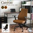 オフィスチェア Canyon キャニオン | ヴィンテージ調 モダン スマート パソコンチェア オフィスチェアー パソコンチェアー レトロ パーソナルチェア チェア 椅子 イス いす ロッキングチェア ロッキング機能 キャスター付 レザー 肘付き おしゃれ ガス式 送料無料 P20Aug16