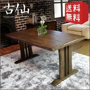 ダイニング テーブル アンティーク オシャレ