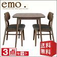 ダイニングセット 3点 emo | 【代引不可】 ダイニングテーブルセット ダイニングテーブル 3点セット 木製 送料無料 北欧 2人 2人用 2人掛け ウォールナット アンティーク レトロ エモ