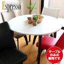 ダイニング 丸テーブル エスプレッソ ダイニングテーブル 丸テーブル カフェテーブル ホワイト ...