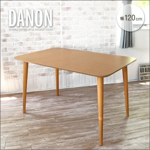 北欧 ダイニングテーブル Danon ダノン | 単品 120 120cm 木製 天然木 デスク ナチュラル アンティーク 食卓テーブル おしゃれ シンプル 送料無料