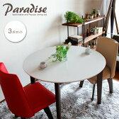 ダイニングセット 3点 パラダイス | ホワイト 丸テーブル ダイニングテーブルセット 3点セット 回転椅子 円形 丸 丸型 白 鏡面 カフェテーブルセット カフェ風 木製 2人 2人用 100 オシャレ 送料無料