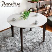 ダイニング テーブル パラダイス ホワイト おしゃれ シンプル