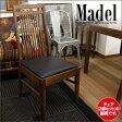 ダイニングチェア 2脚セット Madel マデル   ハイバック 無垢 無垢材 ウォールナット 北欧 ダイニングチェアー アンティーク モダン 木製 天然木 ダイニング チェア 椅子 おしゃれ 送料無料