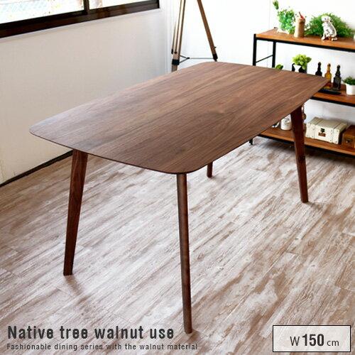 ダイニングテーブル 150 ウォールナット 無垢 150cm アンティーク 北欧 木製 天然木 レトロ カフェ カフェテーブル ダイニング用 食卓用 テーブル おしゃれ モダン 送料無料 gkw