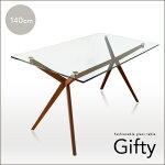 ダイニングテーブル140cmギフティGifty
