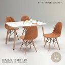 ダイニングテーブル Matisse マティス ホワイト 白 天板 長方形 単品 シンプル テーブル リビング 寝室 カフェ風 インテリア 120 120cm 幅120 モダン 4人 おしゃれ
