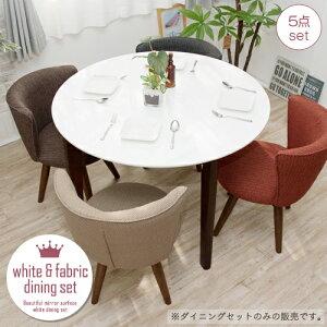 ダイニングセット 5点 丸テーブル 4人用 北欧風 カフェ風 幅100 4脚 木製 天然木 ダイニンチェア 椅子 回転椅子 丸 円卓 鏡面 カフェテーブルセット カジュアル ナチュラル ファブリック アイ